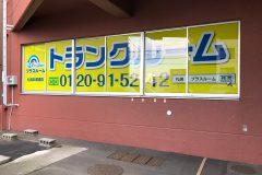 トランクルーム札幌本郷通店