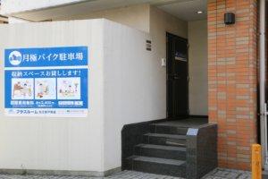 トランクルーム狛江岩戸南店