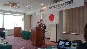 日本レンタルボックス協会講演