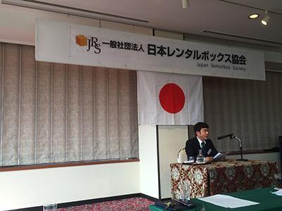 日本レンタルボックス協会総会議長