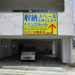 トランクルームの工事から開業まで-池袋本町店