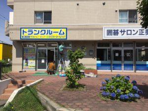 レンタルボックス札幌大谷地店看板設置