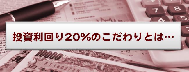 トランクルーム投資利回り20%