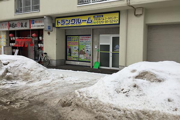 トランクルーム投資札幌