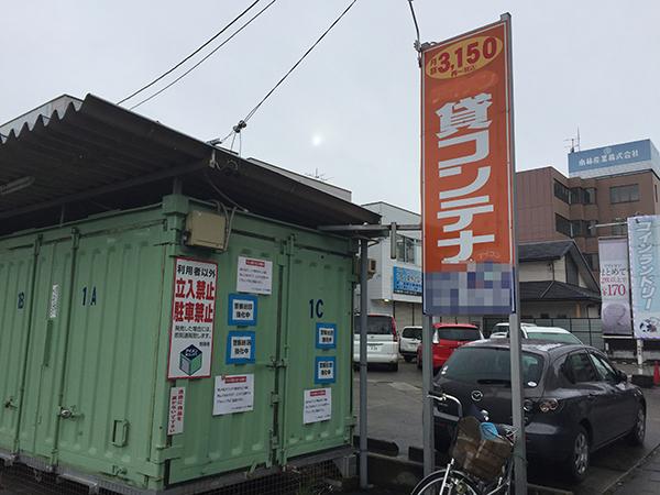 トランクルーム投資名古屋他社2