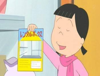サザエさんレンタルボックス
