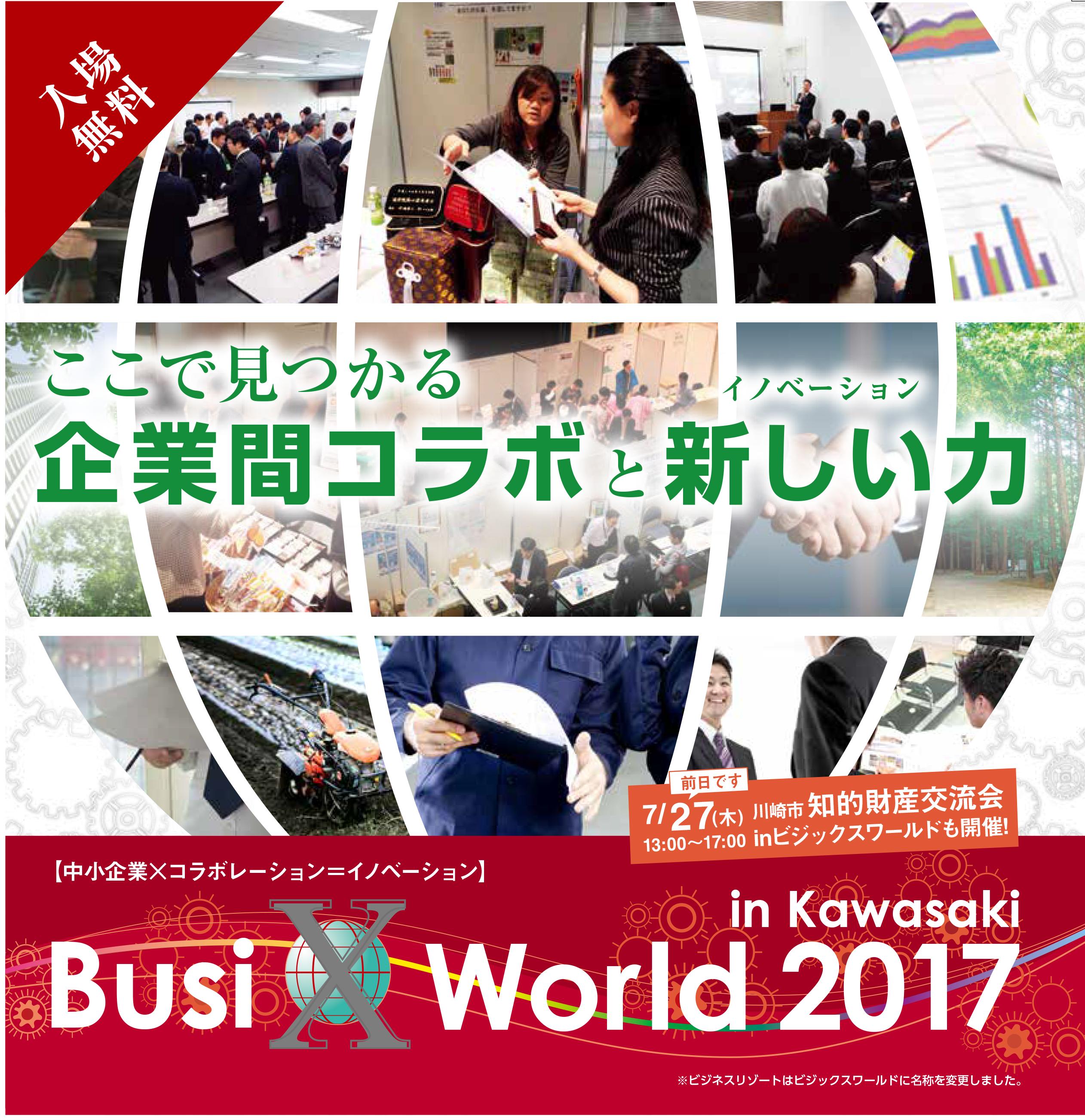 bisixworld2017
