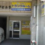 トランクルーム投資 広島2号店!即完売