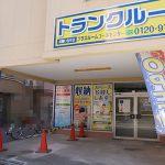 静岡トランクルーム投資!!!静岡2号店即完売です。