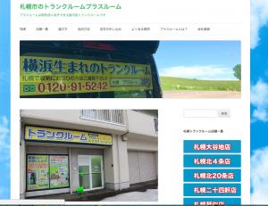 トランクルーム札幌ウェブサイト