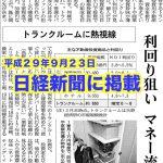 日経新聞がトランクルーム投資を掲載