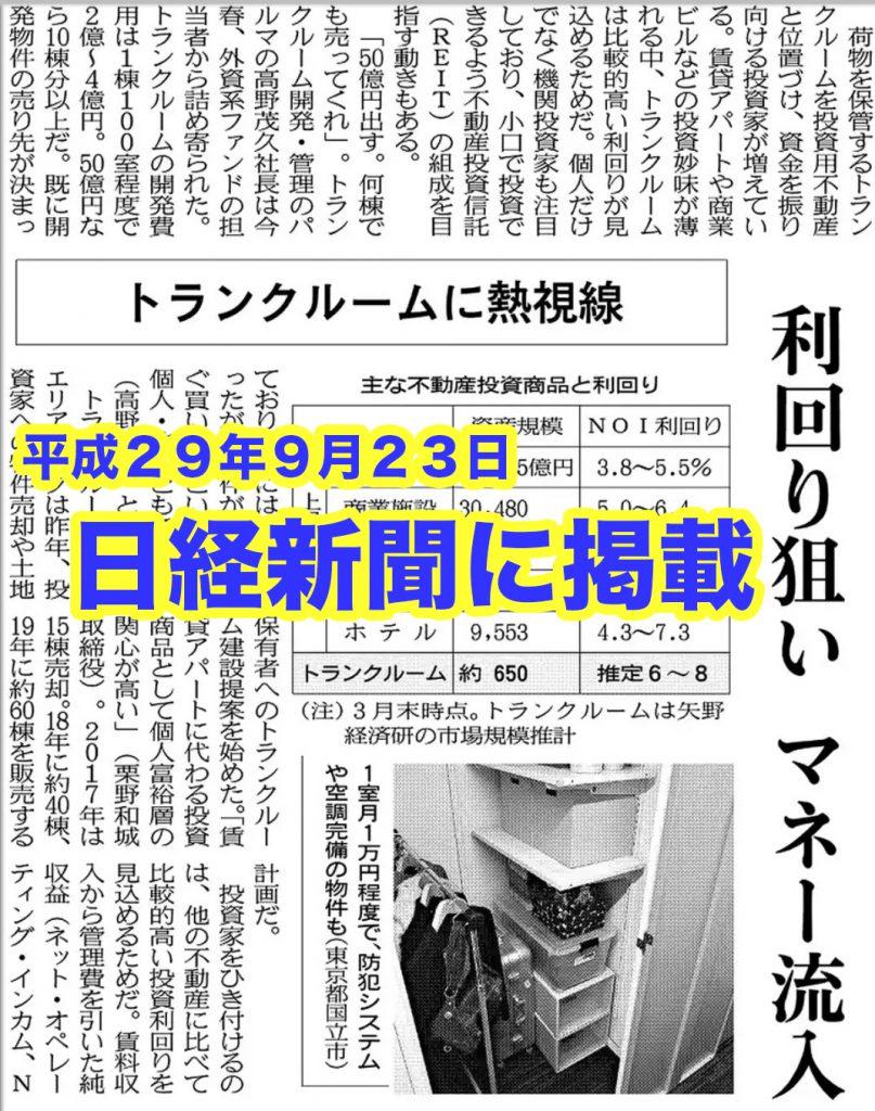 日経新聞トランクルーム投資