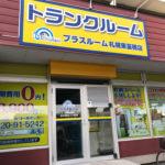 札幌のビル空室対策ならプラスルーム