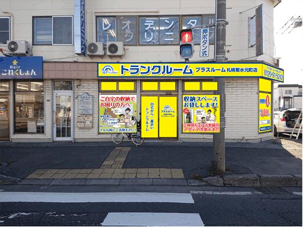 トラクルーム 札幌菊水元町