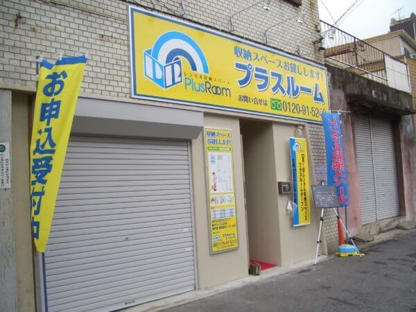 第1号店プラスルーム鶴見本町通店