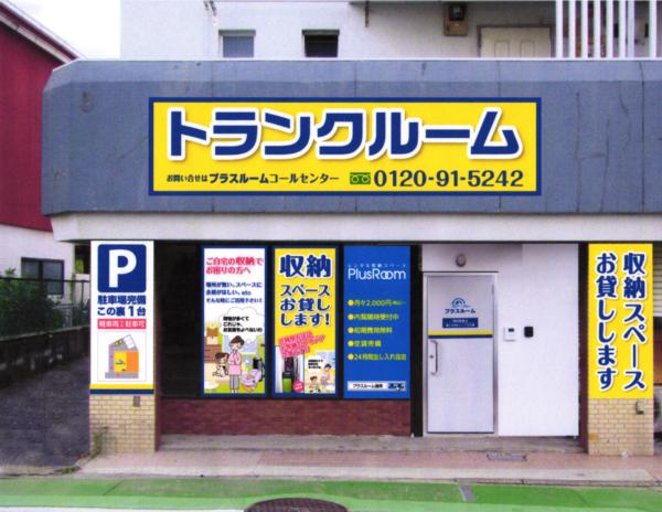 トランクルーム福岡柳河内店