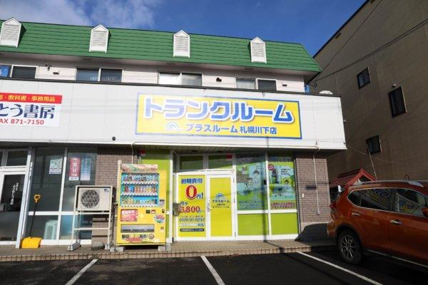トランクルーム札幌川下店正面