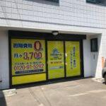 札幌市内25店舗目のトランクルーム札幌澄川店