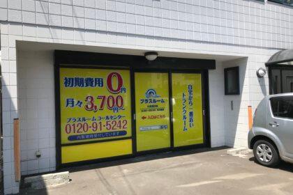 札幌市内トランクルーム出店数ナンバー1