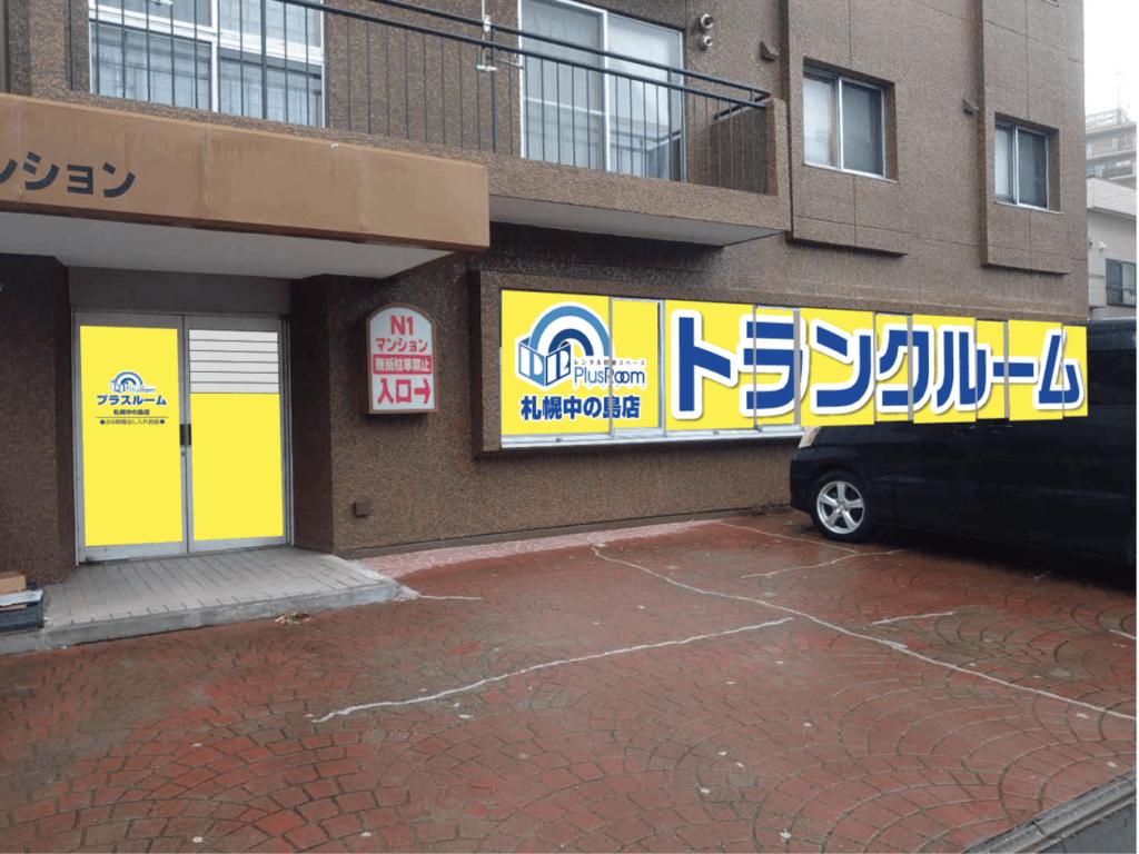 トランクルーム札幌中の島店