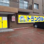 トランクルーム札幌中の島店オープン日決定