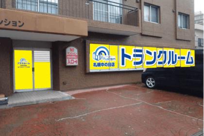 トランクルーム札幌中の島店イメージ