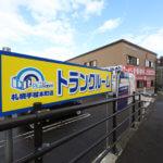 トランクルーム札幌手稲本町店オープン!