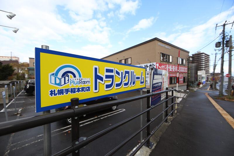 トランクルーム札幌手稲本町店