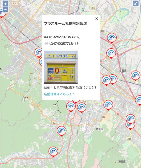 改善した札幌トランクルーム地図