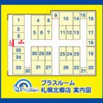 札幌市白石区にトランクルーム6店舗目がオープン