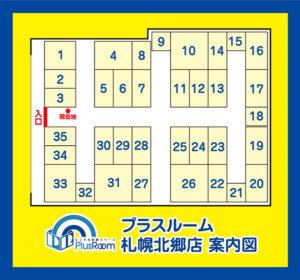 トランクルーム札幌北郷店案内図