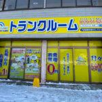 札幌市豊平区で5店舗目のトランクルームがオープン!