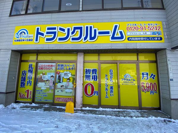 札幌市豊平区のトランクルーム