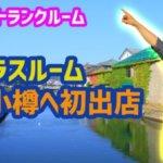 トランクルームのプラスルームが小樽に令和2年9月下旬初進出!
