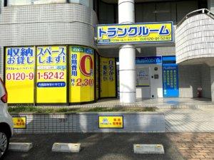 プラスルーム福岡和白店