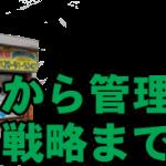 横浜のトランクルーム投資