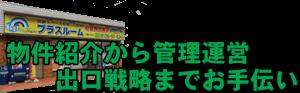 deguchiisenryaku